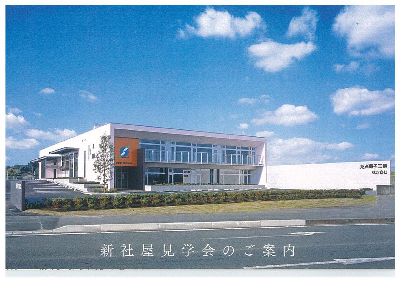 平成14年 芝浦電子工業(株)様 本社工場 01