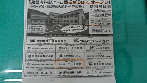 老人ホーム蘭 新聞広告.JPG