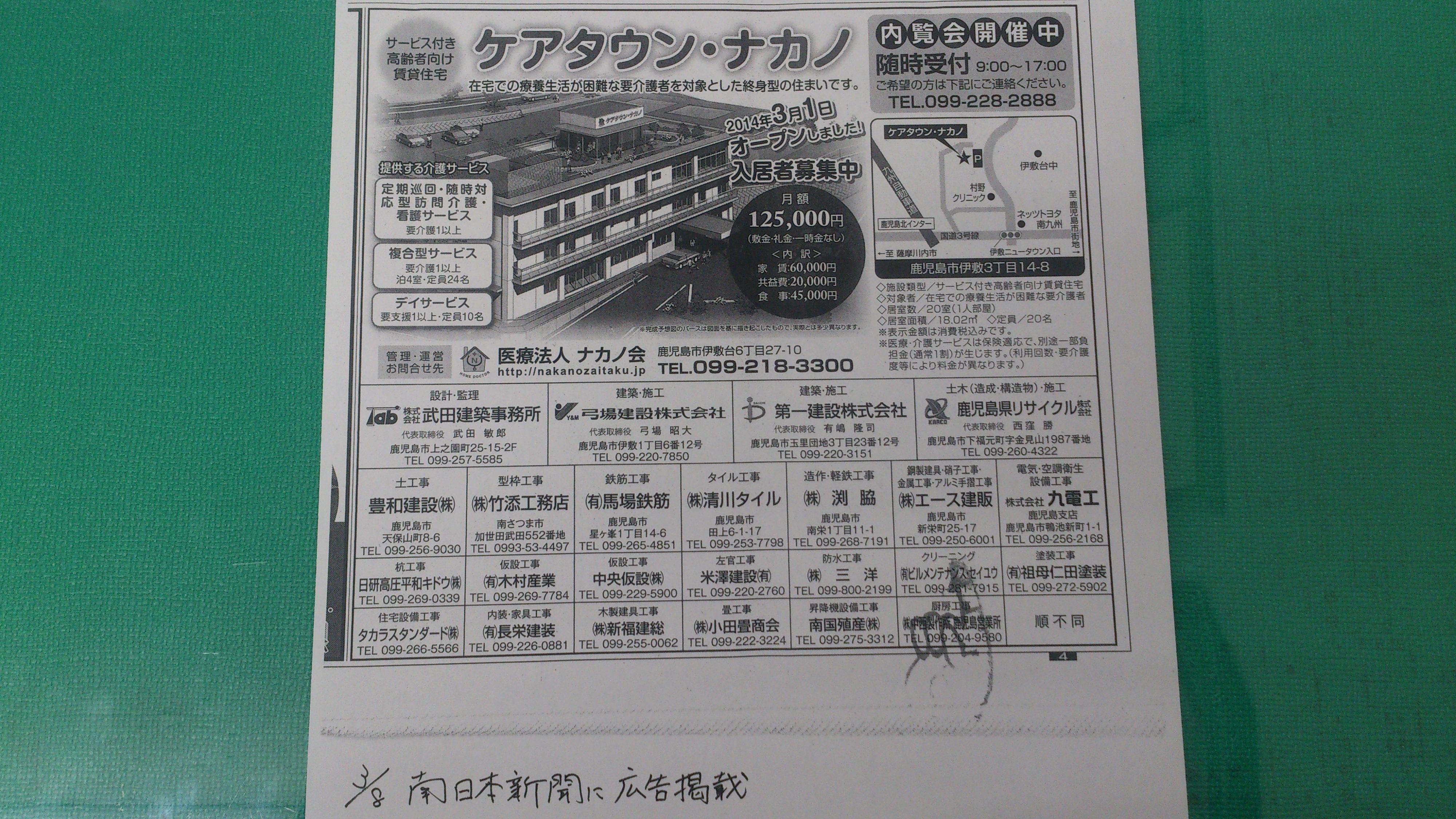 ケアタウンナカノ.jpg
